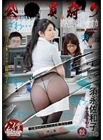 公●員狩り 須永佐和子 - 月額アダルトDVDレンタル - DMM.R18