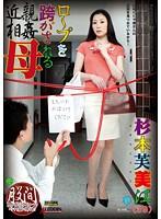 「近親相姦 ロープをまたがされる母 杉本芙美江」のパッケージ画像