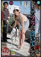 「超本格官能人妻エロ絵巻 家内のブラが浮いている 愛犬編 米倉のあ」のパッケージ画像