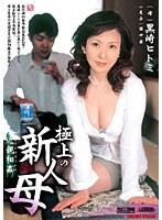 「近親相姦 極上の新人母 黒崎ヒトミ」のパッケージ画像