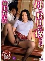 「母の股間は夜ひらく 楠由賀子」のパッケージ画像