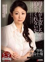 母さんが上京したから泊めてくれないか… 月島小菊