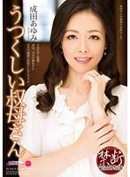 「うつくしい叔母さん 成田あゆみ」のパッケージ画像