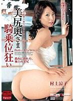 タカラビジュアル「美尻奥さま騎乗位狂い 村上涼子」