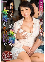 再婚相手より前の年増な女房がやっぱいいや… 小田しおり