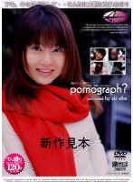 「Pornograph? 愛葉亜希」のパッケージ画像