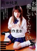 「お願い癒してください 岡田純菜」のパッケージ画像