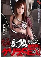 「ダンナ公認 変態奥さん自宅前でゲリラSEX!」のパッケージ画像