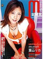 「m女発覚 葉山リカ」のパッケージ画像