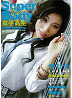 「Super Body 女子校生 サリナ」のパッケージ画像