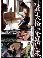 母親失格、家庭崩壊。心身ともに息子に支配された母親たち