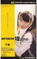 「100 PERCENT SAYAKA TSUTSUMI 下巻」のパッケージ画像