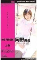 「100 PERCENT MIYU OKANO 上巻」のパッケージ画像