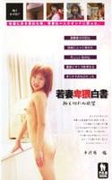 「若妻卑猥白書 抑え切れぬ欲望 中川原椿」のパッケージ画像