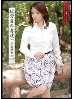 「枕営業の妻達 -01- 芦屋静香(30)」のパッケージ画像