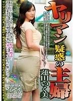 「ヤリマン疑惑の主婦 蓮田いく美」のパッケージ画像