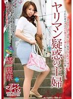 「ヤリマン疑惑の主婦 橘麗華」のパッケージ画像