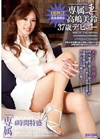 「専属妻 高嶋美鈴 37歳デビュー」のパッケージ画像