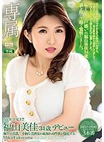 「専属デビュー 福山美佳 34歳」のパッケージ画像