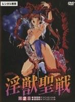 「淫獣聖戦 第2章」のパッケージ画像