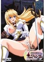 淫堕の姫騎士ジャンヌ Scene1. 「孕まされた守護天使」