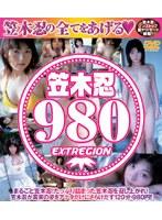 「笠木忍980」のパッケージ画像