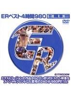「ERベスト4時間980 BLUE」のパッケージ画像