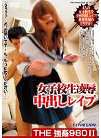 THE 強姦980II 女子校生陵辱中出しレイプ [DVD]