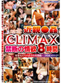 近親●姦CLIMAX 禁断の情欲8時間