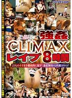 強姦 CLIMAX レイプ 8時間 [DVD]