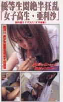 「優等生悶絶半狂乱「女子校生 亜利沙」」のパッケージ画像
