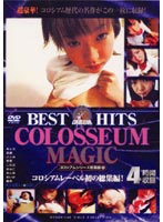 「BEST HIT COLOSSEUM MAGIC 1」のパッケージ画像