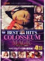「BEST HIT COLOSSEUM MAGIC 2」のパッケージ画像