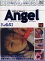 Angel しのぶ 拘束編