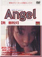 Angel 南亜利沙