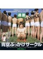 「青空ぶっかけサークル 笠木忍」のパッケージ画像