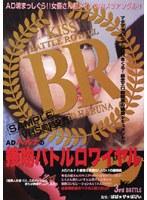 「ADハルナの接吻バトルロワイヤル 3rd BATTLE」のパッケージ画像