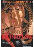 「ADハルナの接吻バトルロワイヤル 2nd BATTLE」のパッケージ画像