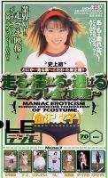 「走る、濡れる、透ける コスプレ全力疾走 金沢文子」のパッケージ画像