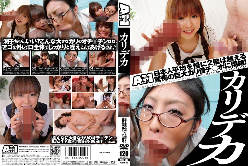 [ATOM 002] Huge Glans Blowjob (854MB MKV x264)