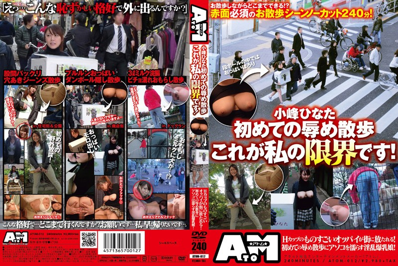 1atom012pl ATOM 012 Hinata Komine   The First Exposure Of Walk In Public