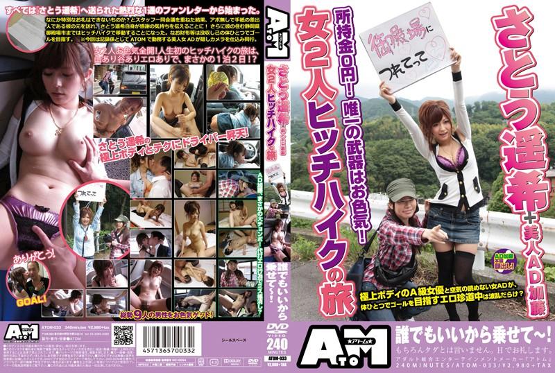 1atom033pl ATOM 033 Haruki Sato   No Yen in Wallet! Sexy is Only Weapon!