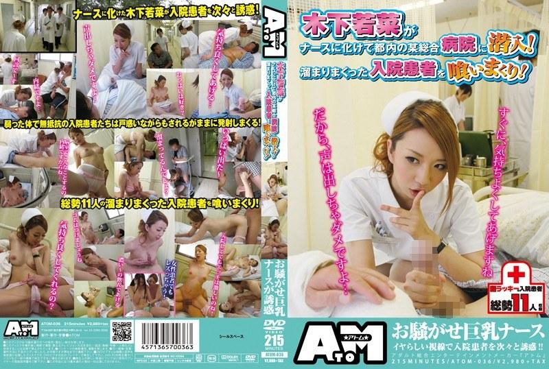 ATOM036 av actress pretends as nurse in hospital