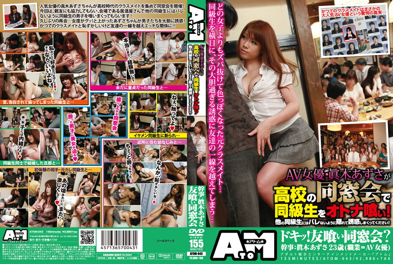 [ATOM-043] AV女優・眞木あずさが高校の同窓会で同級生をオトナ喰い!他の同級生にはバレないように隠れて誘惑しまくってください!