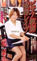 「ピアノ教師陵辱レイプ 桜菜々」のパッケージ画像