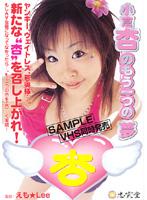 「小倉杏のもう一つの夢」のパッケージ画像