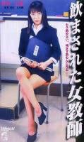 「飲まされた女教師 倉沢七海」のパッケージ画像