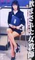 飲まされた女教師 倉沢七海