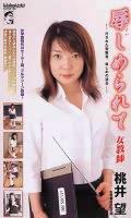 「辱められて 女教師 桃井望」のパッケージ画像