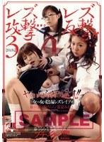 「レズ攻撃…レズ反撃!!3 女VS女の陰湿レズレイプ」のパッケージ画像